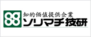 ソリマチ技研