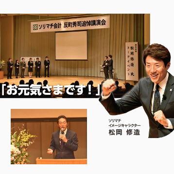 松岡修造さんと蟹瀬誠一さんの講演会