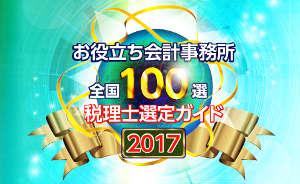 税理士全国100選