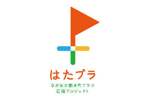 https://www.sorimachi-keiei.co.jp/wp-content/uploads/2018/01/hatapura.jpg