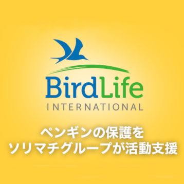 バードライフ・インターナショナル東京を支援